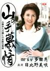 山の手慕情 古都からお越しの素敵な奥様 日比野美咲 四十歳