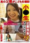 小●生 近親相姦ホームビデオ 7