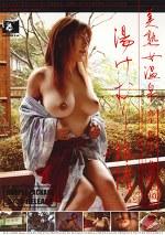 美熟女温泉湯けむり旅情 弥生 桜の月 魚住里奈30歳