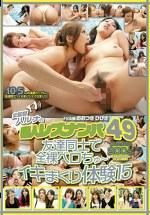 女監督ハルナの素人レズナンパ49 友達同士で全裸ベロちゅ~イキまくり体験15