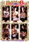 土下座人妻ナンパ特別編 気高い高級熟女6人の心の空洞を熱い肉棒が・・・生々しい官能の唸りに溺れた人妻たち Vol.11