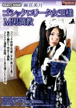 heavy fetish ゴシックロリータ女王様 M男調教 麻宮美月