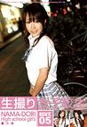 生撮り女子校生 EDIT.05