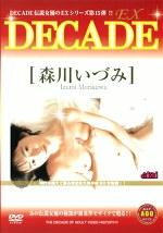 DECADE-EX 森川いづみ