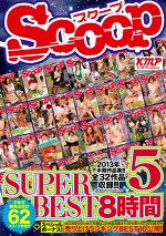 SCOOP SUPER BEST 8時間 5