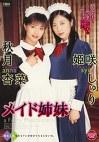 メイド姉妹 姫咲しゅり&秋月杏菜