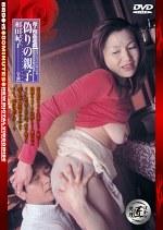 母子相姦遊戯 偽りの親子 相田紀子