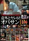 パラダイス 人気シリーズBEST 意外とヤレる!!オバサンDX 3時間10人