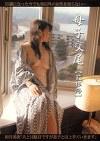 母子交尾 【箱根路】 如月美夜46歳