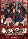 服従学園 血桜組、修羅の戦い