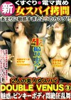 くすぐり電マ責め (新)女スパイ拷問 DOUBLE VENUS 3 ~魅惑のピンキーボディー悶絶狂乱舞~