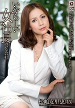 いやらしい女社長のいる会社 松嶋友里恵