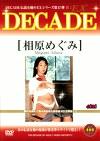 DECADE-EX 相原めぐみ