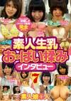 素人生乳おっぱい揉みインタビュー 7