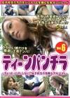 ティ-ンパンチラ Vol.6 ~ちょっと、バイト、しない!?女子校生の危険なアルバイト~