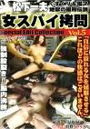松下一夫 くすぐり&電マ地獄の極刑伝説 女スパイ拷問 Special Edit Collection Vol.5