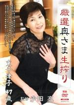 厳選奥さま生搾り 東千津子 四十七歳