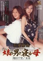 狂愛相姦 娘の男と寝る母 未来・翔田千里