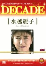DECADE-EX 水越麗子
