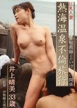 巨乳人妻 熱海温泉不倫旅行 井上晴美33歳