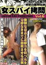 松下一夫 くすぐり&電マ地獄の極刑伝説 女スパイ拷問 Special Edit Collection Vol.6