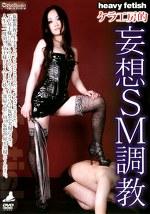 heavy fetish ケラ工房的妄想SM調教