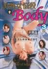 美熟女悩殺Body 3