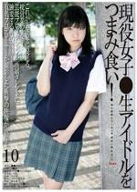未成年(四五○)現役女子●生アイドルをつまみ食い! #10