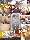 Model Audition会場 GALトイレ 3
