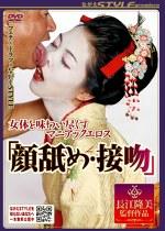 女体を味わい尽くすマニアックエロス 『顔舐め・接吻』
