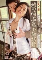巨乳人妻 城の崎温泉不倫旅行 海江田由紀42歳