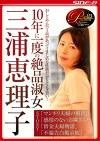 10年に一度の絶品淑女 三浦恵理子
