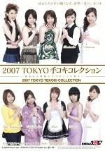 2007 TOKYO手コキコレクション
