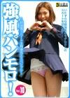 強風パンモロ! Vol.10 超強風スカート全開爆見えスペシャル