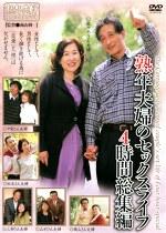 熟年夫婦のセックスライフ 4時間総集編