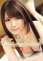 THE早乙女ルイ II