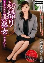 五十路限定・初撮り美熟女ドキュメント 吉田多恵子 53歳
