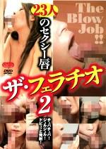 ザ・フェラチオ2 23人のセクシー唇 チュパチュパ!ジュルジュル!ドピュッと発射!