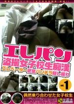 エレパン Vol.1 盗撮女子校生痴漢 エレベーター密室パンチラ隠し撮り