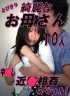 とびきり綺麗なお母さん10人と中○し近○相姦スペシャル!