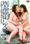 熟・義姉妹レズ(2)