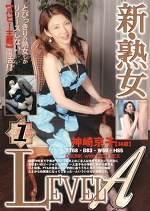 新・熟女LEVEL A1 神崎京子