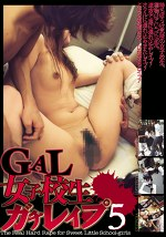 GAL女子校生ガチレイプ5