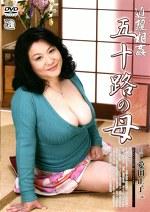 近親相姦 五十路の母 愛田正子 五十三歳
