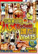 街角素人娘 新ハメちゃうのは誰だ!! Vol.15