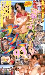 突撃土下座ナンパ93