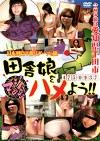 日本列島郵便番号ダーツの旅 田舎娘をハメよう!!