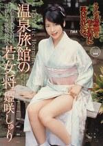 温泉旅館の若女将 姫咲しゅり