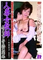 人妻女教師 教え子と背徳の関係 氷室京子 真佐子