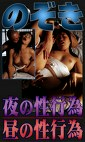 のぞき 夜の性行為/昼の性行為